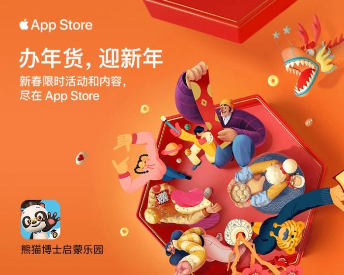 """《熊猫博士启蒙乐园》邀你玩转新年,荣获苹果App Store""""精选App"""""""