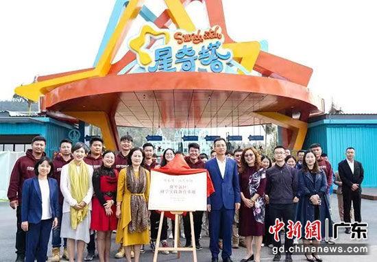 """星乐度·露营小镇被授予""""横琴新区研学实践教学基地""""。大横琴供图"""