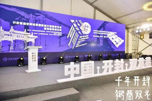 开封首届空间场景国际设计竞赛发布会暨民宿高峰论坛成功举办