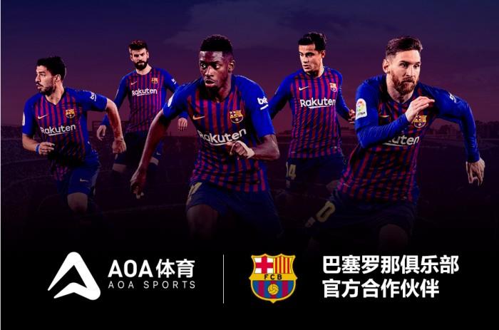 巴萨官宣:同AOA体育达成全球合作伙伴关系