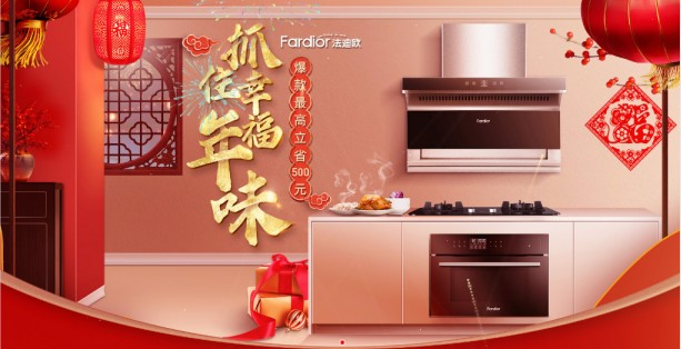 集成廚電 澎湃熱水,法迪歐高端廚衛讓利不停 年貨節就等你來