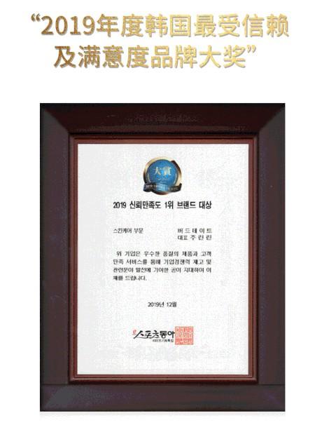 """BUDDATE发芽时光荣获""""2019韩国最受信赖及满意度品牌大奖"""""""