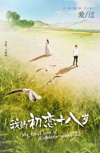 青春浪漫电影《我的初恋十八岁》强势来袭 各角色阵容首次曝光