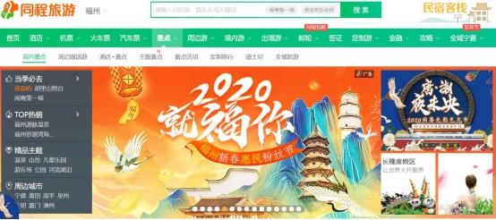 惠民旅游强势来袭 开启精彩福州年