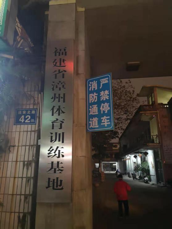 探访漳州女排训练基地 专业运动器材助力国手科学训练
