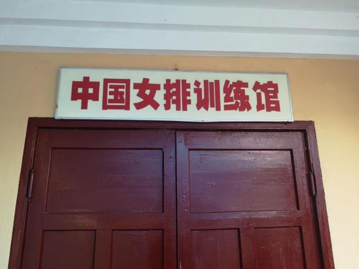 探访中国女排漳州训练基地,传承感与现代感并