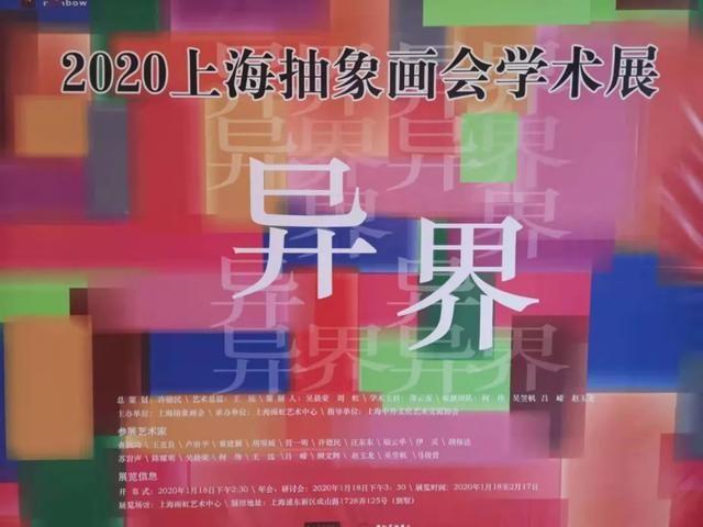 異界-2020上海抽象畫會學術展隆重開幕