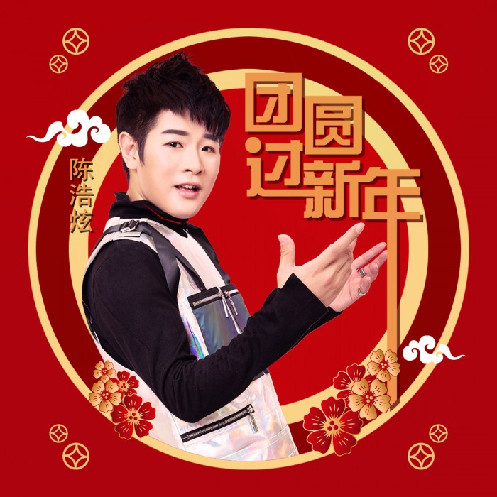 華語唱作人陳浩炫賀年新作《團圓過新年》,新年神曲風聽完全家人都中毒。
