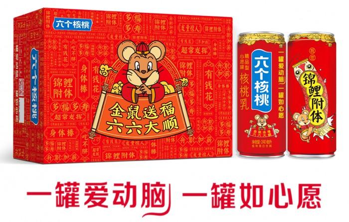 金鼠送福六六大順 養元飲品六個核桃賀歲新品震撼上市