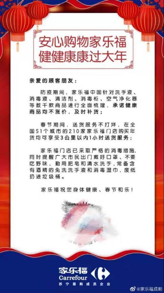 家乐福中国:防疫期间健康商品不涨价