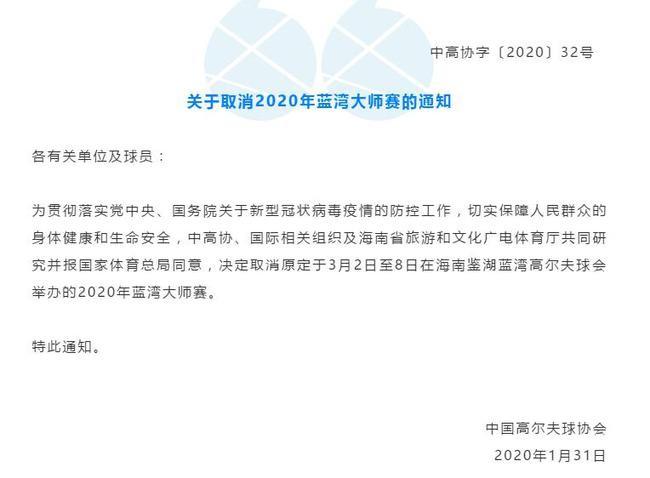 中高协关于取消2020蓝湾大师赛的通知