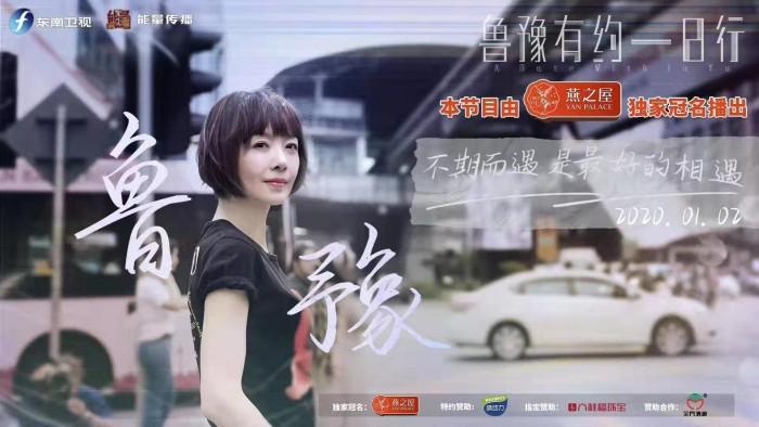 燕之屋冠名《鲁豫有约一日行》第七季 看王宁刘纯燕夫妇荧屏首秀