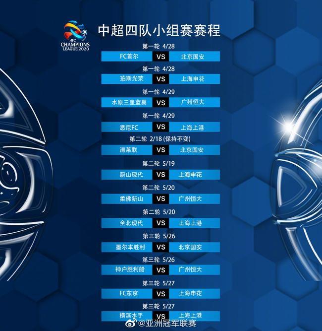 亚足联官宣中超队亚冠前3轮将延后 推迟至4-5月
