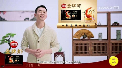 广告错过也要跳回看,《大明风华》如何让用户爱上内生广告?