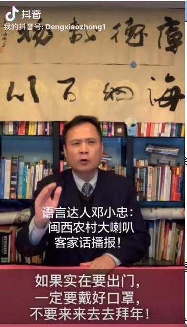 明溪商会副会长邓小忠录制的《莆派清口说防疫》微视频受欢迎