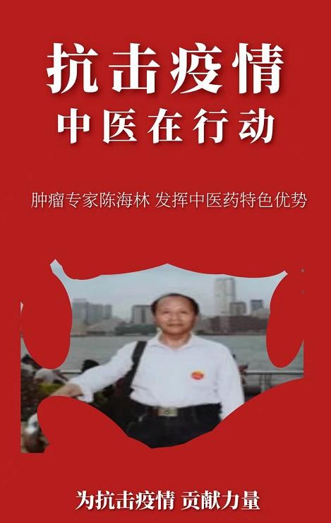 抗击新型冠状病毒感染的肺炎疫情 肿瘤专家陈海林随时待命