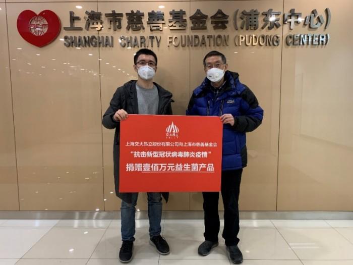 支持抗疫一线的医务人员 交大昂立捐赠200万元益生菌产品