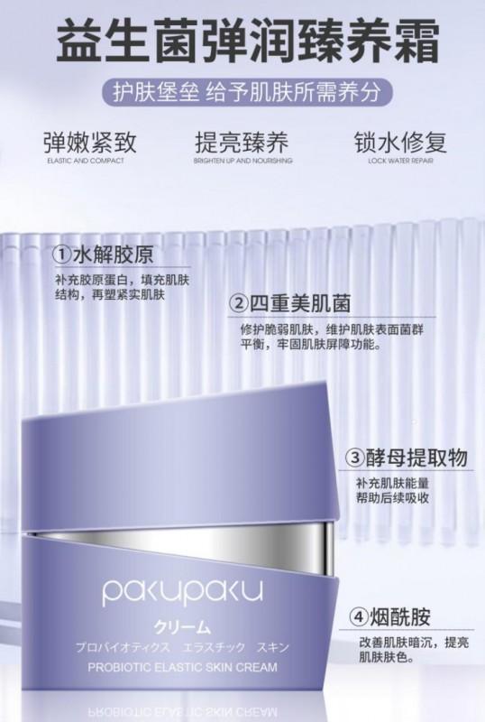 PAKUPAKU開啟中國益生菌護膚新時代