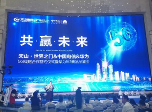 天山房地产联合河北电信和华为,5G智慧社区建设启动中
