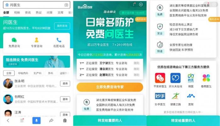 因年龄因素未能奔赴武汉前线,刘医生在百度做起线上医生