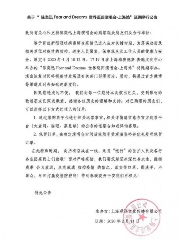 票星球APP:陈奕迅上海演唱会延期,恢复时间将另行通知