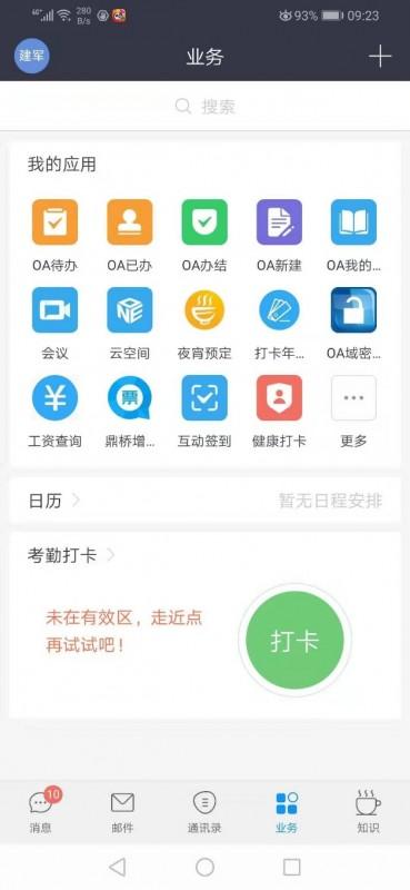 华为云WeLink助力鼎桥通信数字化转型