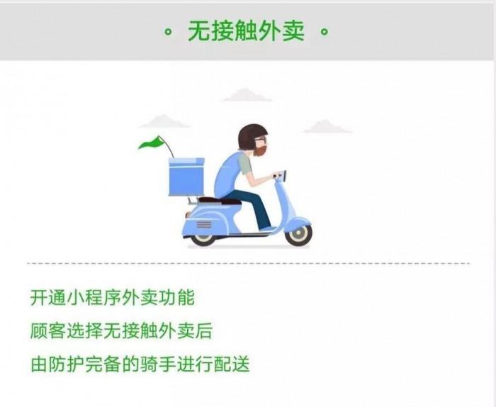 """广州全市禁止堂食,餐饮行业开启""""小程序""""自救之路"""
