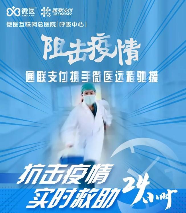 """并肩抗""""疫"""",通联支付携手微医上线远程义诊服务"""