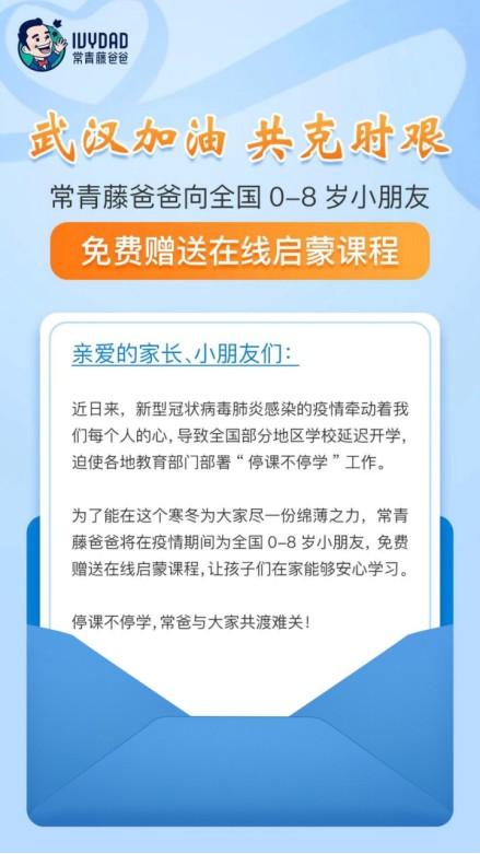 """响应""""停课不停学""""号召,常青藤爸爸免费提供双语启蒙课程"""