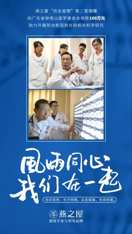 第二批捐款已到位!燕之屋向钟南山医学基金会捐赠100万元