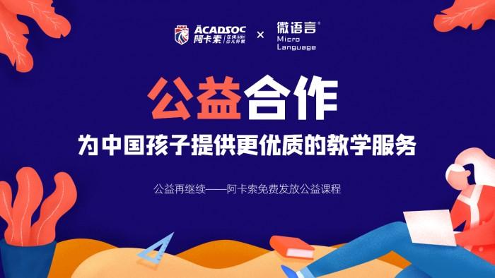 阿卡索与微语言携手合作 为学生提供价值千万在线公益课程