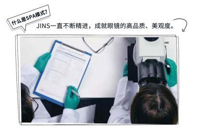 发现更多低价好物——JINS睛姿新品眼镜