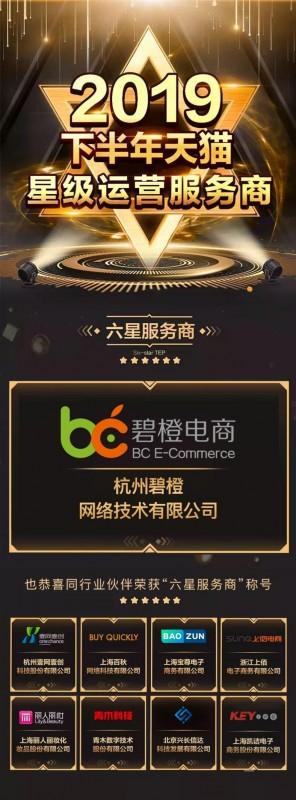 杭州碧橙三度蝉联天猫六星,四招助力品牌数字化升级