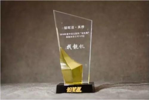 中国互联网逆生长准独角兽公司榜单公布,找靓机成功入选!