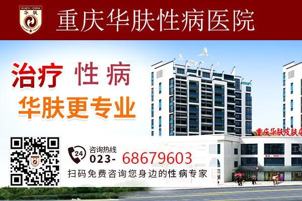 重庆华肤性病医院专家在线解答性病专业治疗