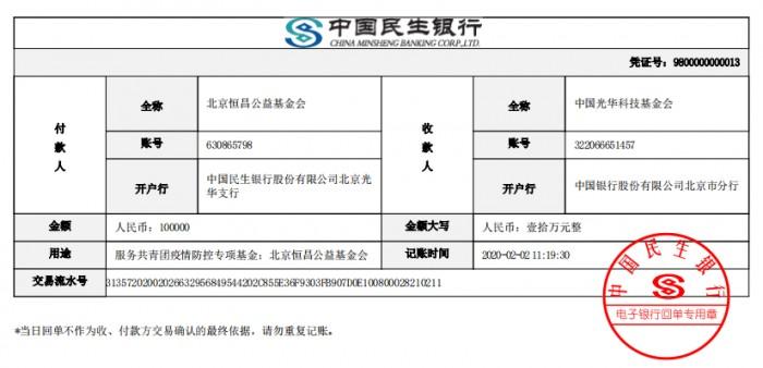北京恒昌公益基金会向中国光华科技基金会捐款10万元