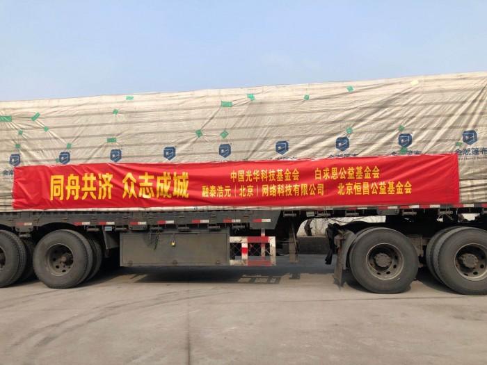 同舟共济 众志成城 北京恒昌公益基金会再度驰援湖北