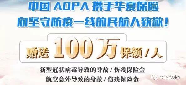 百万保额免费送!中国 AOPA、华夏保险致民航人的公开信