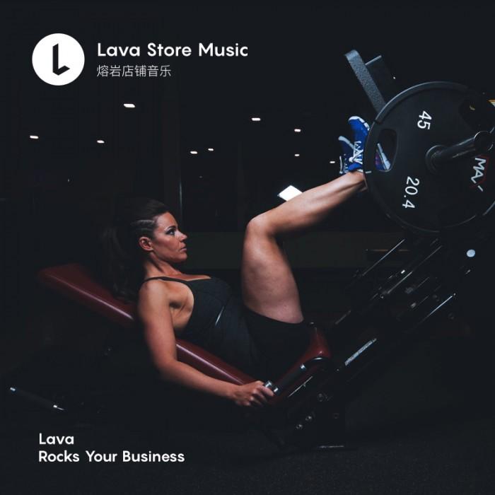 Lava店铺音乐,释放健身房的速度与激情