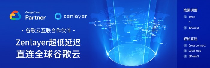 Zenlayer成为谷歌云互联合作伙伴 超低延迟直连全球谷歌云 复制标题