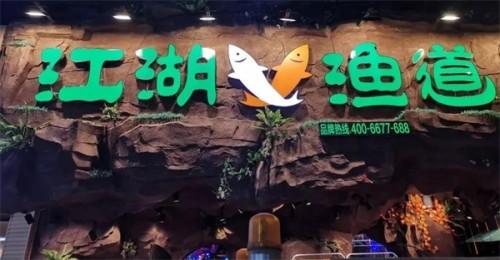 纸包鱼遍地开花,江湖渔道成餐饮业新趋势