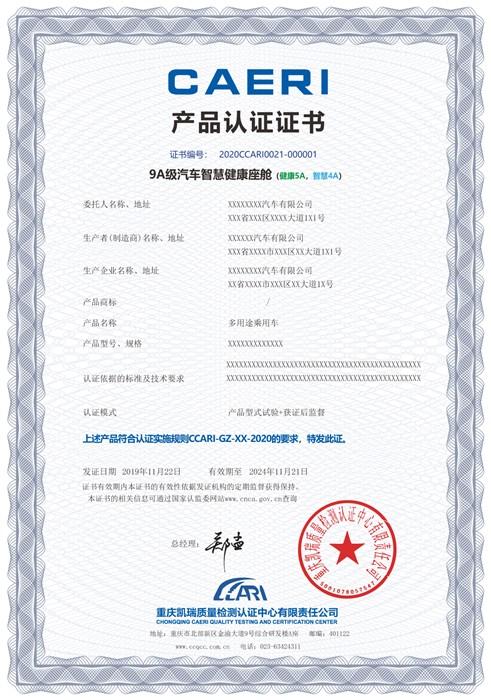 """两江新区企业推出""""智慧健康座舱"""" 认证 为消费者保驾护航"""