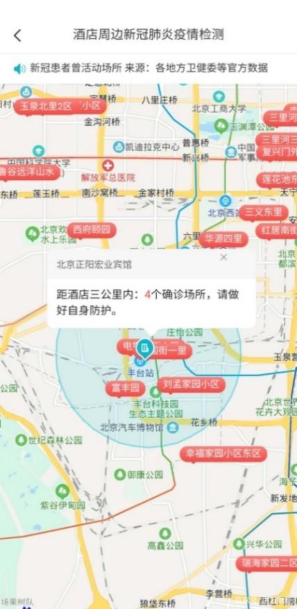 """9成酒店恢复营业,去哪儿网疫情雷达助复工""""安心住"""""""