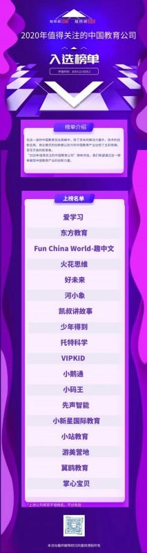 《2020年值得关注的中国教育公司》榜单公布 爱学习教育集团入选