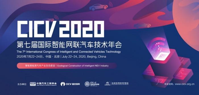 CICV2020 国际智能网联汽车技术年会延期举办