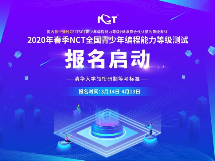 2020年NCT春季青少年编程等级考试启动线上考试,开启报名