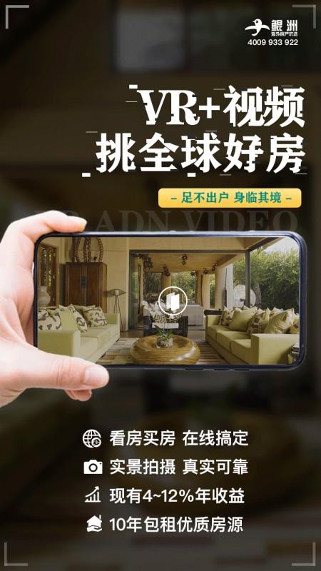 全球挑好房 鲲洲海外置业推出VR+视频看房服务