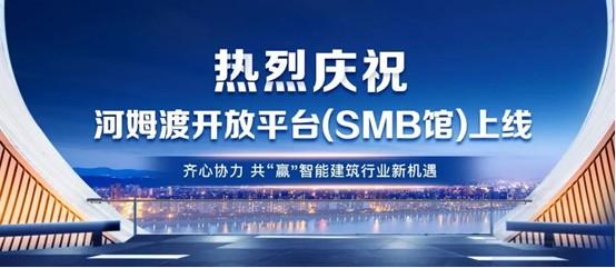 河姆渡SMB专馆邀您共享开放平台