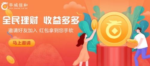 黄金awm华城信和:一家力求着做最可靠的投资平台