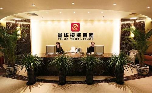 广西益华投资发展有限公司把诚信经营,共同发展作为企业的信条